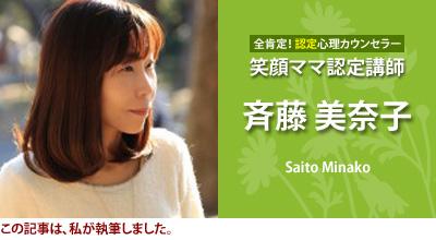 斉藤美奈子